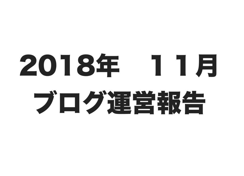 f:id:nobu_51478:20181202193408p:plain