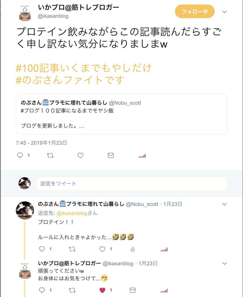 f:id:nobu_51478:20190125152611p:plain