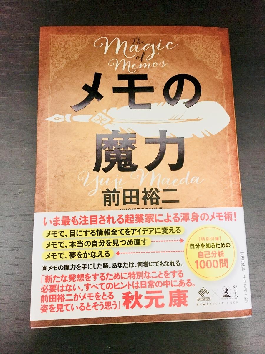 メモの魔力 著者:前田裕二