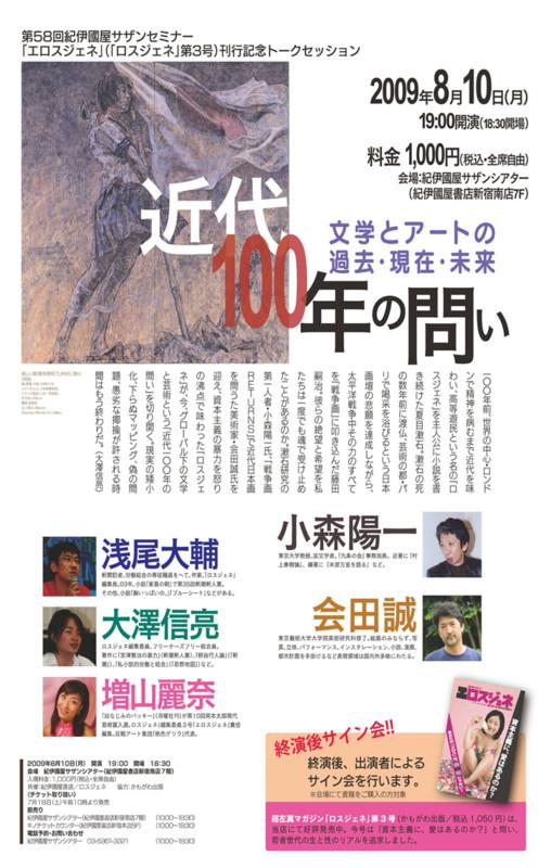 f:id:nobuakiohsawa:20090717233132j:image