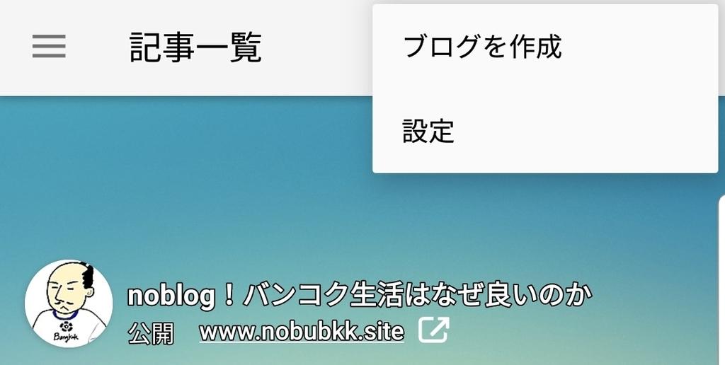 f:id:nobubkk:20180911031959j:plain