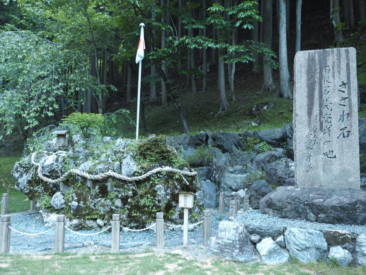 さざれ石公園|君が代発祥の地!さざれ石に込められた意味や君が代 ...