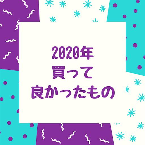 f:id:nobuevery:20201220153032p:plain