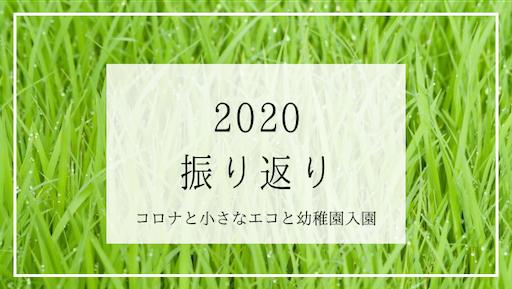f:id:nobuevery:20201230064120p:plain