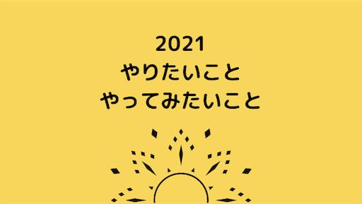 f:id:nobuevery:20201231162030p:plain