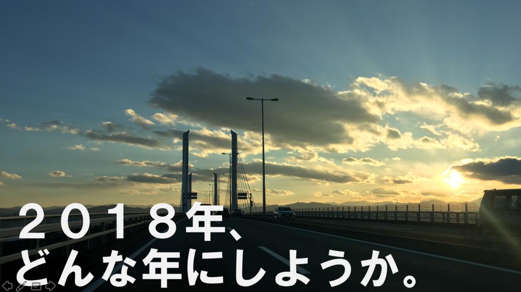 f:id:nobuhidematsubara:20171230103727p:plain