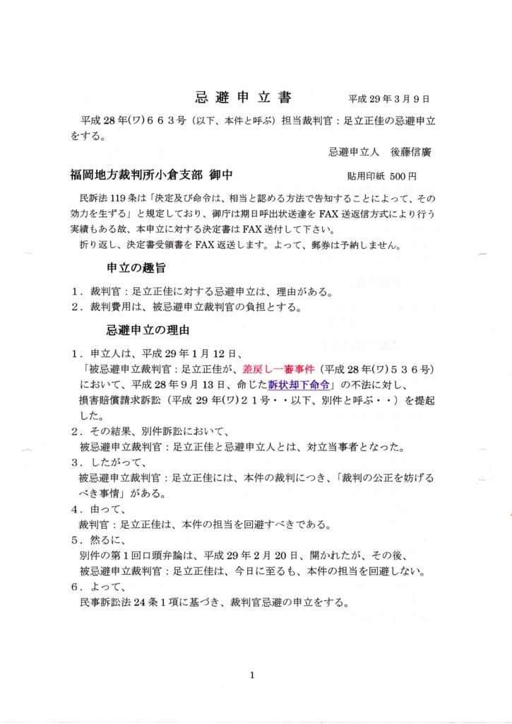 f:id:nobuhirogotou:20170309134358j:plain