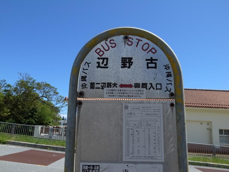 辺野古バス停