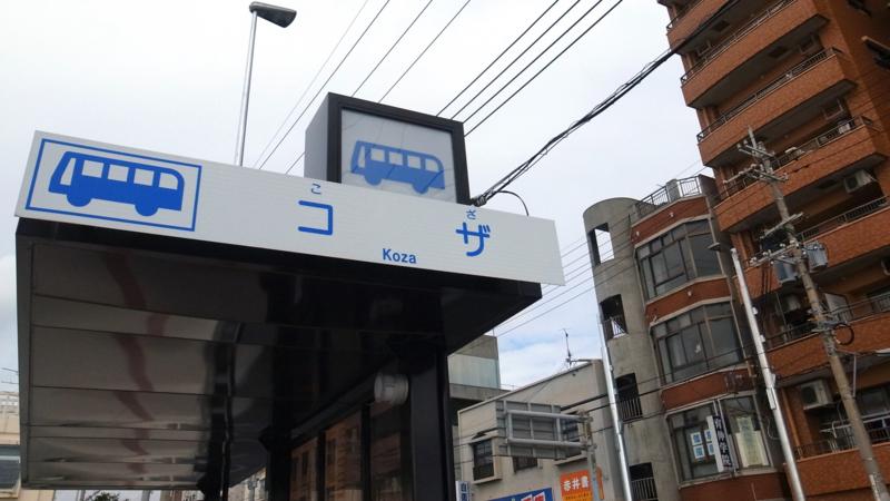 コザのバス停