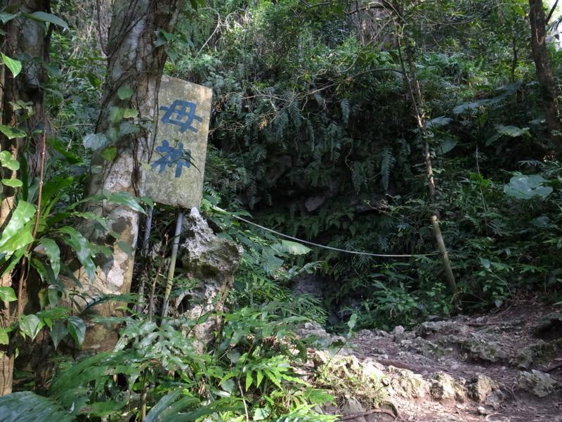 イナグ洞 母神の標
