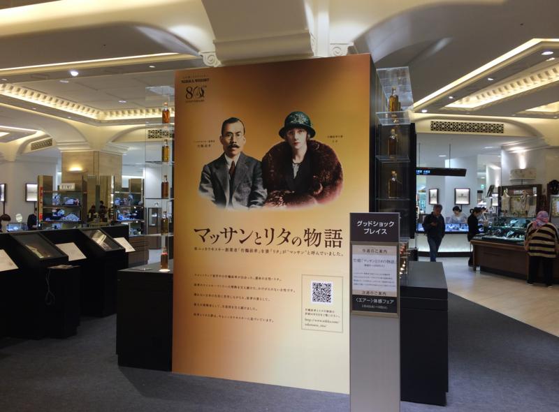 高島屋の竹鶴MUSEUM