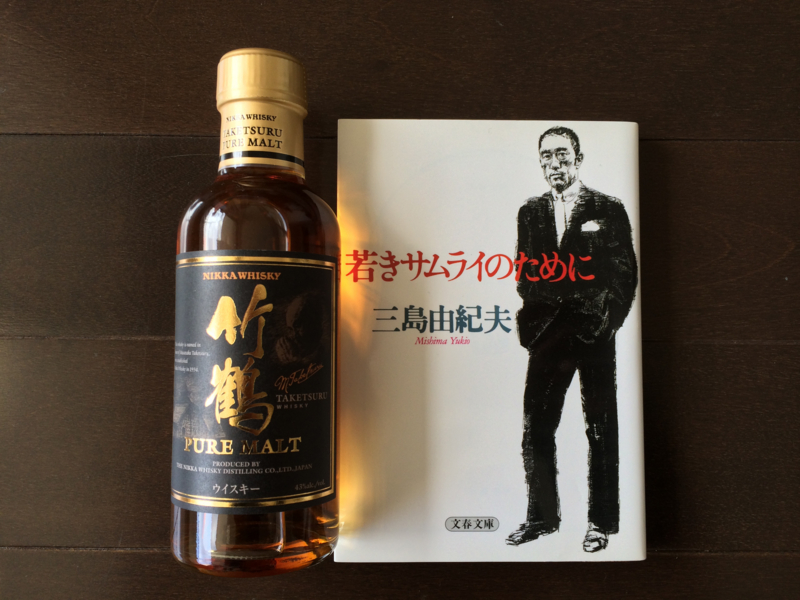 竹鶴(ノンエイジ)と三島由紀夫『若きサムライのために』