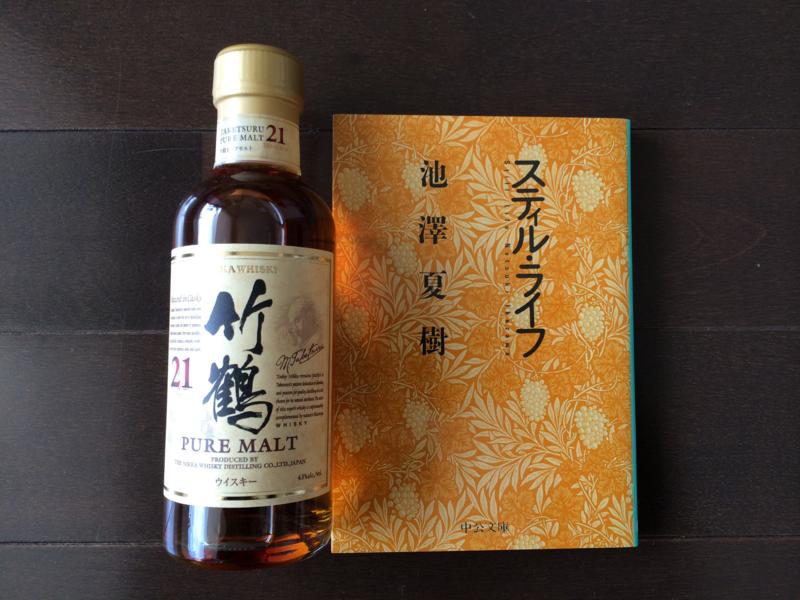 竹鶴21年と池澤夏樹『スティル・ライフ』