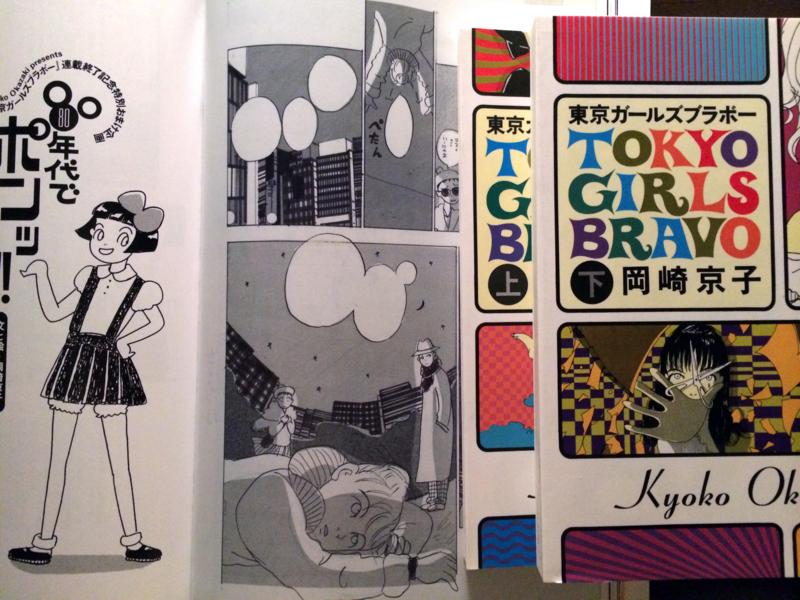 『東京ガールズブラボー』表紙