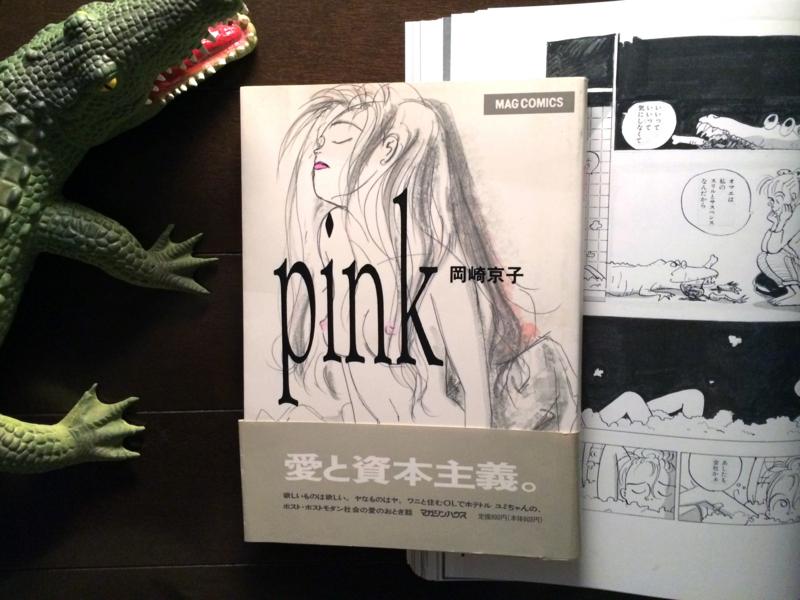『pink』表紙