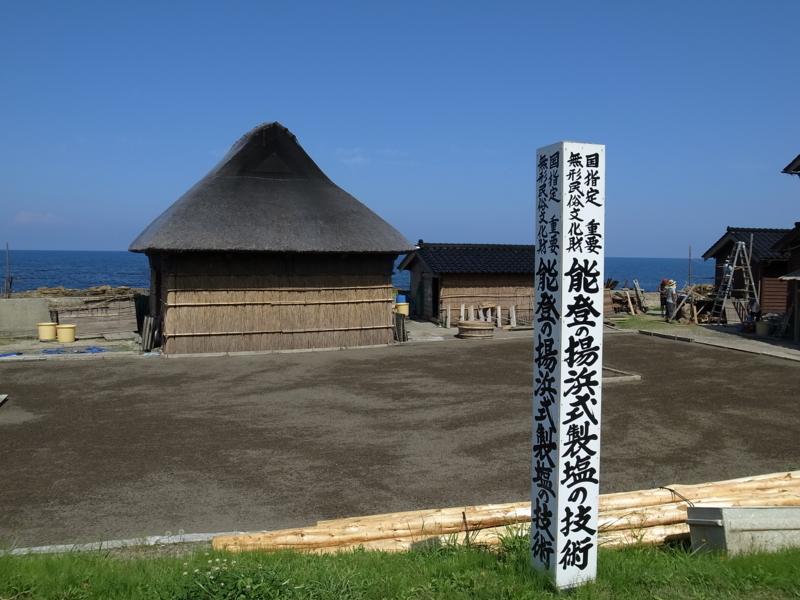 揚げ浜塩田2