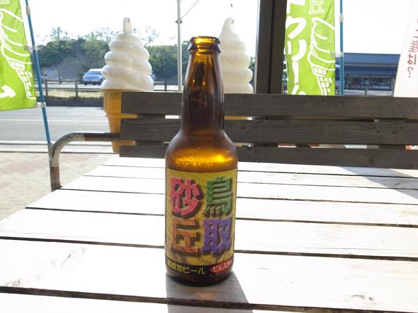 地ビール 鳥取砂丘2