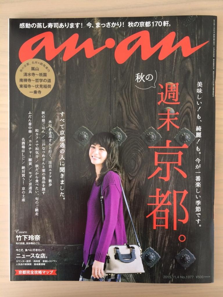ananの最新号は「秋の週末 京都」特集