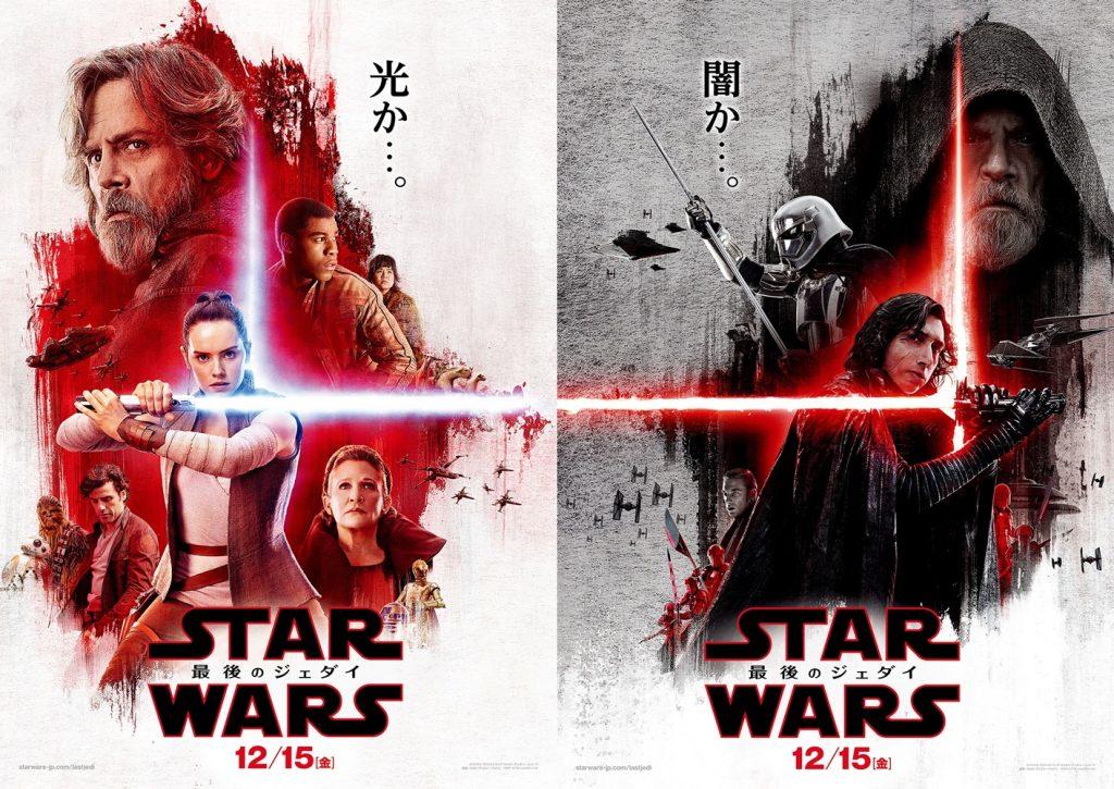 スター・ウォーズ「最後のジェダイ」ポスター3
