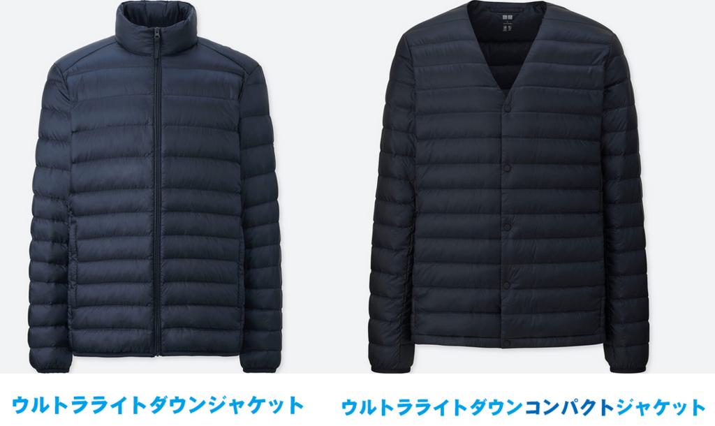ウルトラライトダウンジャケットと ウルトラライトダウンコンパクトジャケットの違い