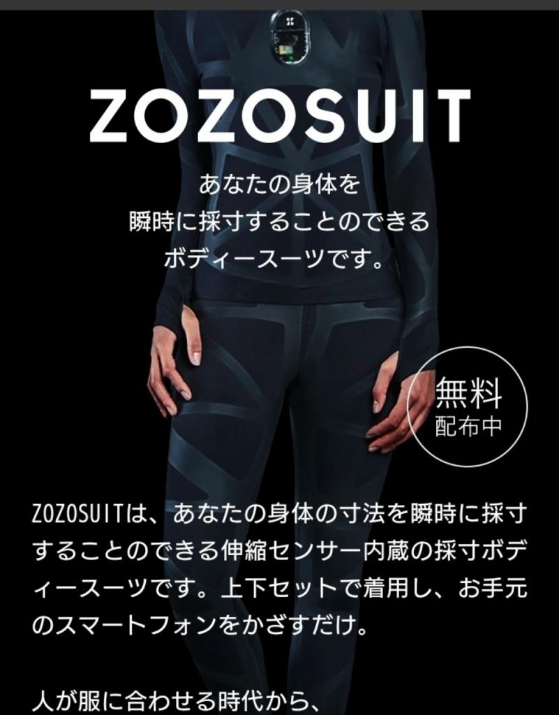 ZOZOスーツとは