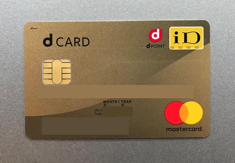 電子マネー系:dカードゴールド