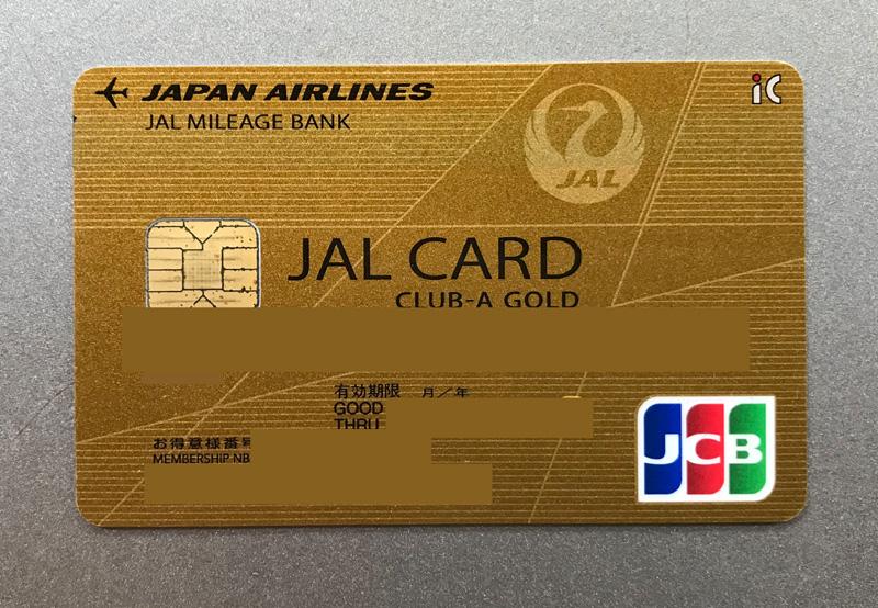 マイル系:JALカードゴールド