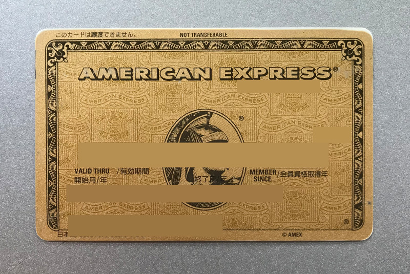 外国系:アメックスゴールドカード