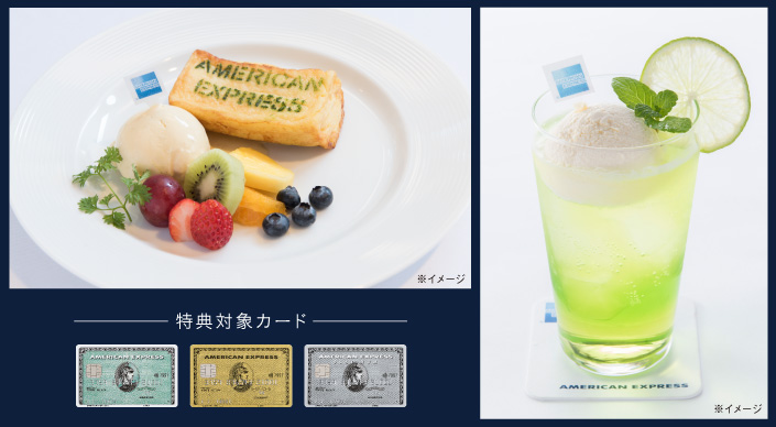 アメックス 東京国立博物館館内のホテルオークラレストラン「ゆりの木」