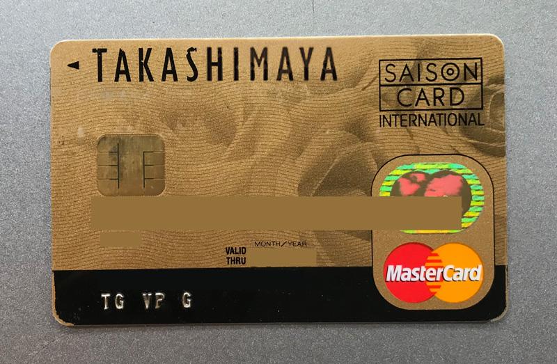 デパート系:タカシマヤゴールドカード
