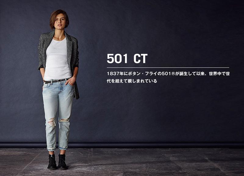 リーバイス501CT