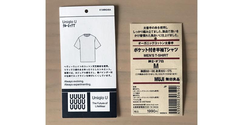 ユニクロと無印良品の透けない白Tシャツ タグ