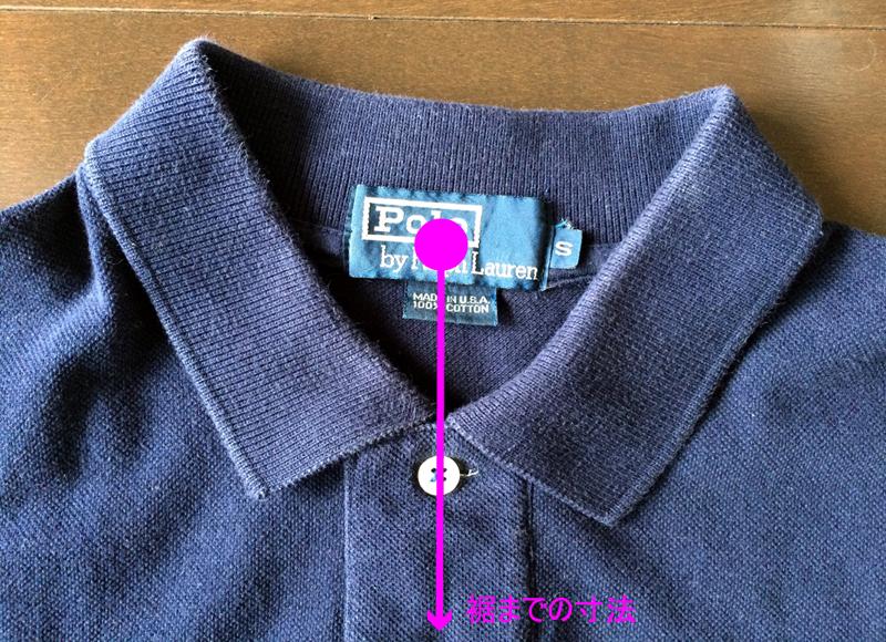 ポロシャツの着丈寸法
