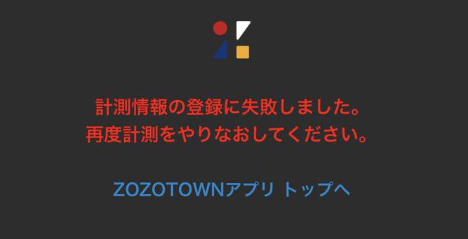 ZOZOSUIT 計測失敗 スマホ画面 2