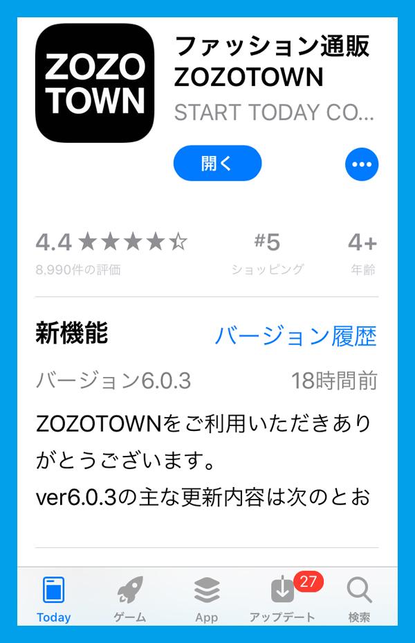 最新のZOZOアプリに入替える