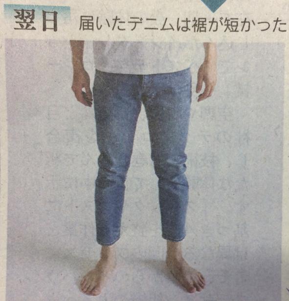 日経MJの記者がZOZOスーツで計測 ジーンズの丈が短い1