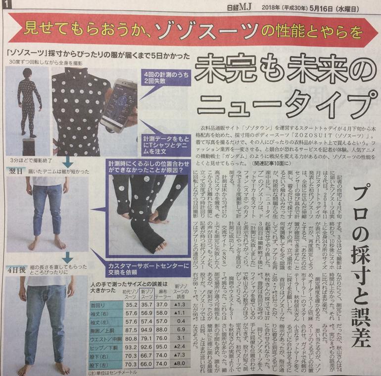 日経MJの記者がZOZOスーツで計測 ジーンズの丈が短い2