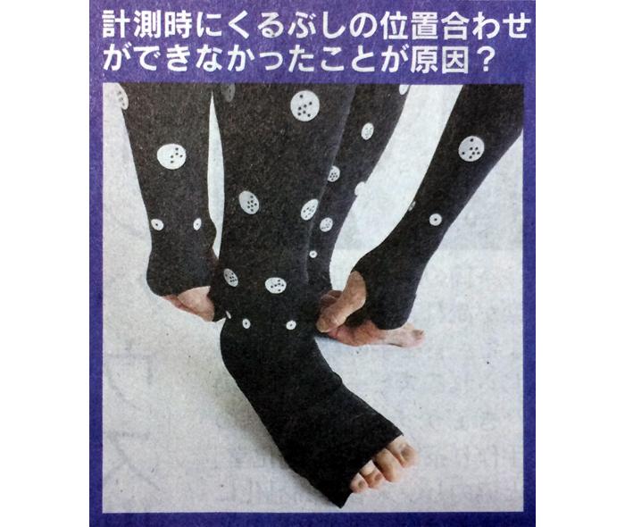 日経MJの記者がZOZOスーツで計測 ジーンズの丈が短い3
