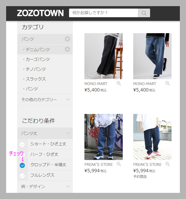 ZOZOオリジナルのマイサイズを利用した新しいZOZOタウン購入術3
