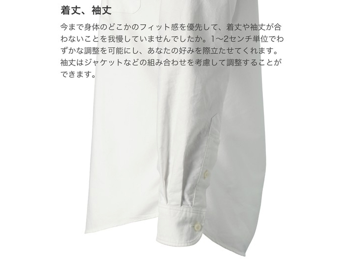 ZOZOオリジナル オックスフォードシャツの特徴2
