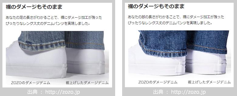 ZOZOのジーンズが裾上げ・レングス問題を解決