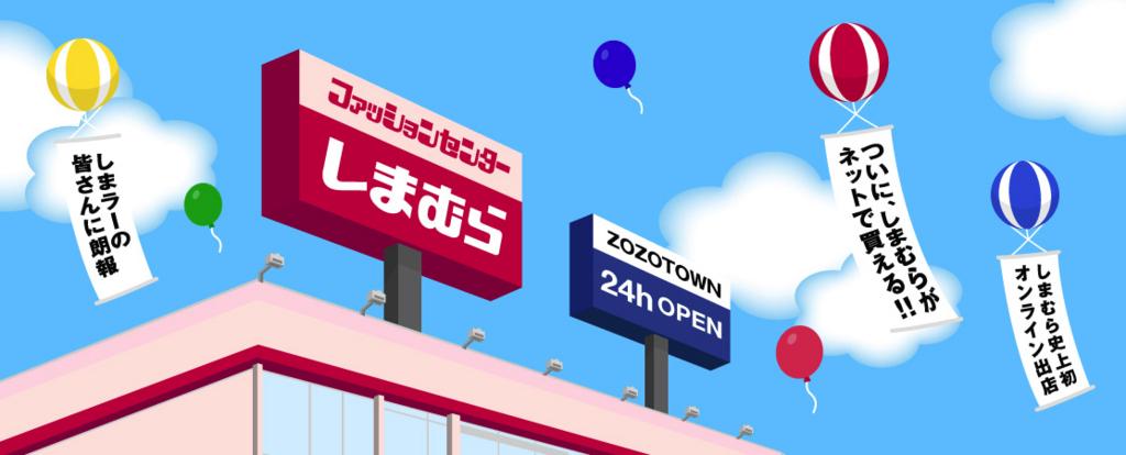 ZOZOタウンにファッションセンターしまむらがオープン