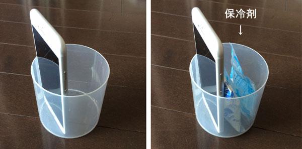 保冷剤を使用したスマホの空冷方式