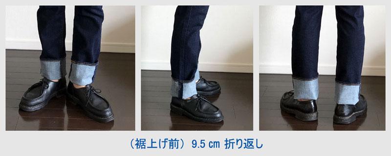 リーバイス513の裾上げ長さの検討2