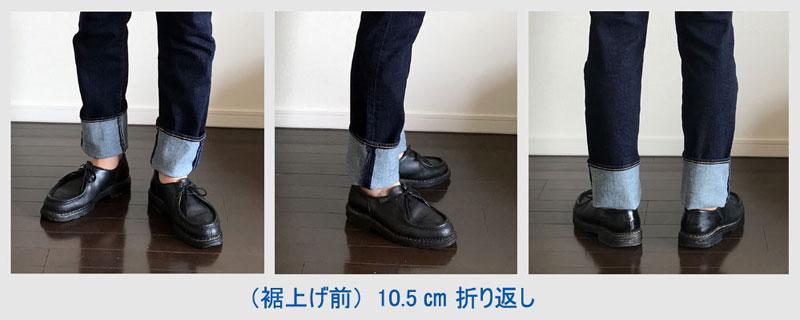 リーバイス513の裾上げ長さの検討3