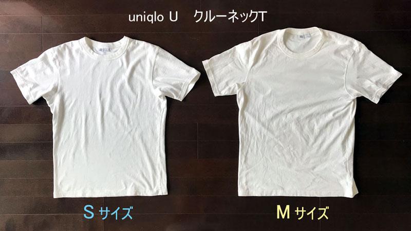 ユニクロユーのクルーネックTのSサイズとMサイズ