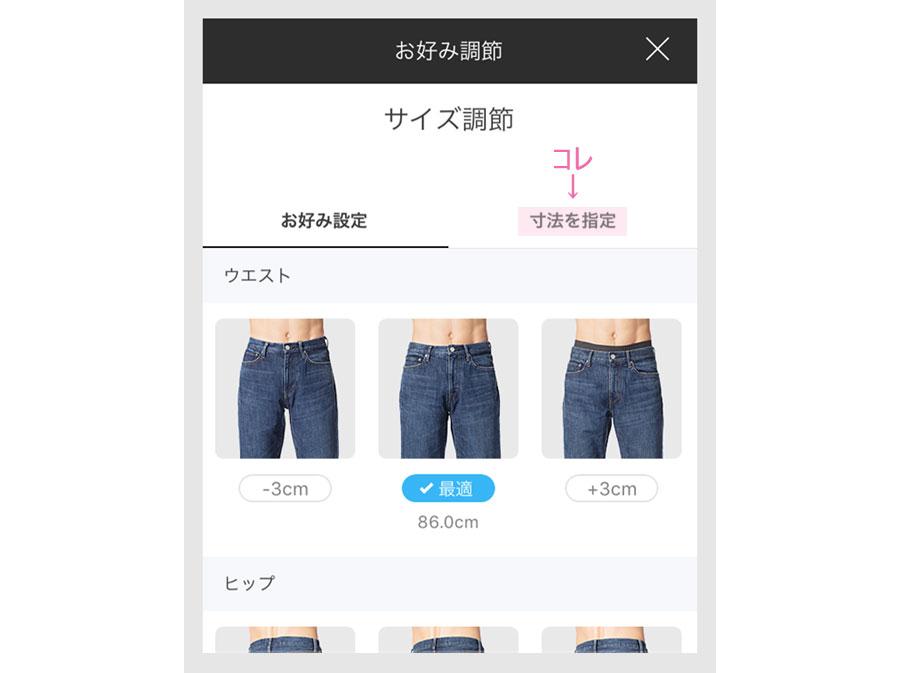 ZOZOアプリの「寸法指定」で注文