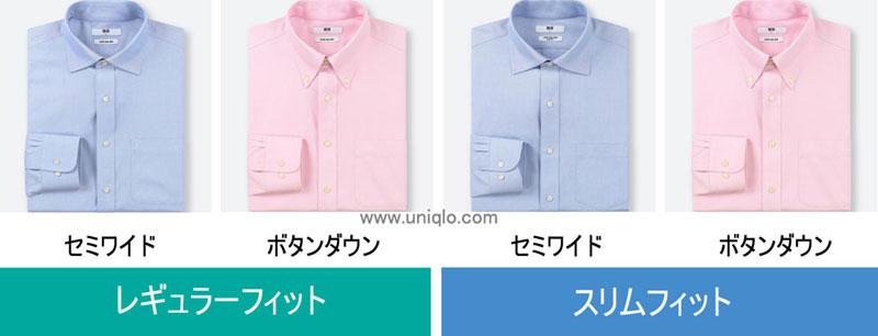 ユニクロ スーパーノンアイロンシャツのラインナップ