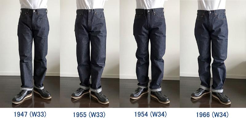 【LVC501】1947/1955/1954Z/1966のシルエットの比較とインプレッション