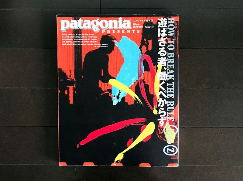 エスクァイア日本版パタゴニア特集